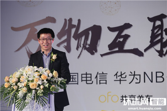 ofo携手中国电信与华为 推全球首款物联网共享单车