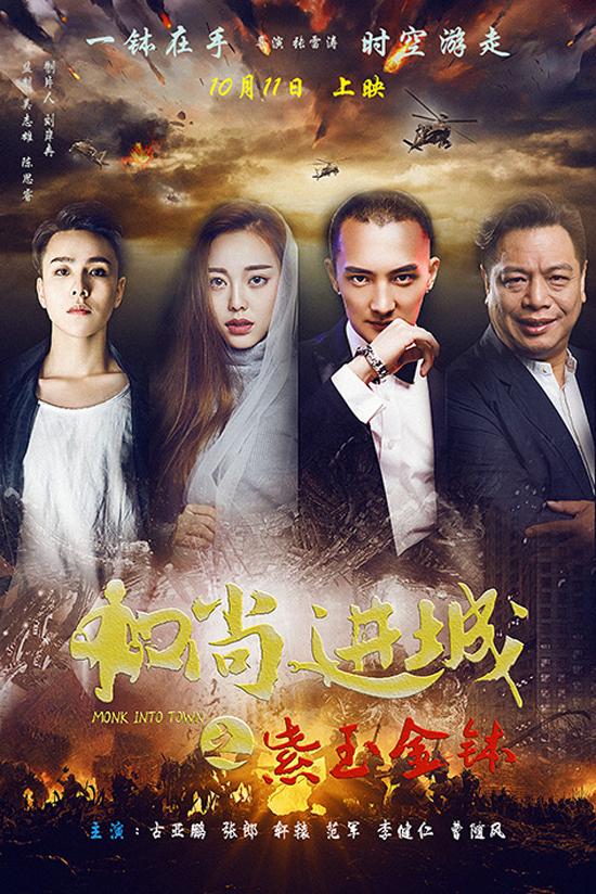 . .      小和尚玩穿越 河南本土电影《和尚进城》上映